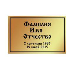 №2 Табличка золотая металл