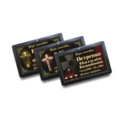 Таблички на кресты