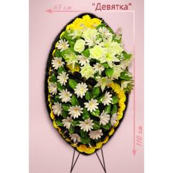 """№5 Венок Элит """"Девятка"""""""