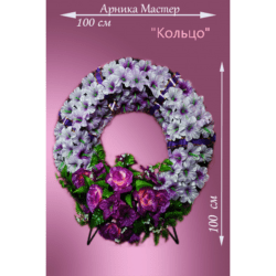 №49 Венок Оптима «Кольцо»