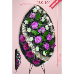 №32 Венок Стандарт «ВК-10»